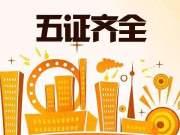 楼市证新鲜 2018上半年栾城区藁城区4盘获预售许可