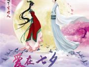 爱在七夕·情满中国——红豆国际城七夕红粉季正式启动