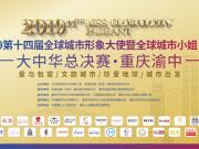 2019第十四届全球城市形象大使大中华总决赛在渝顺利举办