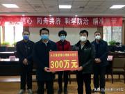 河南南阳三川集团捐款300万元,支援一线抗击疫情