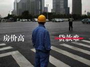 试点:重庆农民工可公积金贷款 最高40万