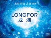 龙湖创业25周年品牌升级 全新形象迈向新征程