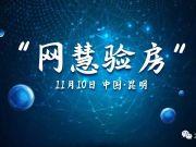 喜讯 | 网慧验房成功进驻云南昆明!