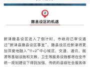 """上头条!新津撤县设区倒计时 被评全国""""双百强县"""""""
