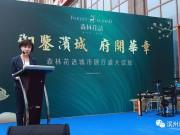 不负期待 ▏滨州森林花语城市展厅荣耀启幕·惊艳全城