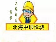 工程动态播报:北海中垠悦城2020.1.17