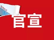 劲爆官宣:本月全国万达广场开业名单