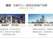广西这家低调潜行、多元化发展的本土房企,有何魅力屡获好评?