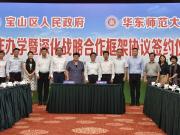 刚刚,宝山区与华师大签约,未来将共同组建学校联盟!