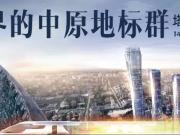 """""""郑""""在生长的国家中心城市,宝能·郑州中心与城市共美好!"""
