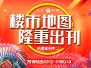 搜狐焦点2018保定秋季楼市地图持续发行:8年品质如一