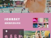 【劲爆】60米超Pink水上滑道,空降华廷悦府