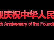 中房·越秀城||壮丽70载,共筑中国梦.庆中华人民共和国70