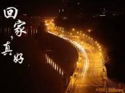 红湘大第丨返乡置业,安家故乡。
