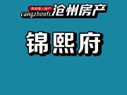 碧桂园锦熙府一期、二期项目规划及建筑方案公示