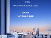 【机遇】聚泰华府写字楼盛大招商