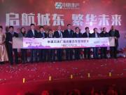 起航城东 齐创繁华 万达广场入驻西宁中惠紫金城