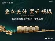 宝山招商主城,单价3.3万起,附全套户型图,一房一价表