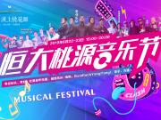 2019恒大桃源音乐节全明星阵容强势来袭,一起燥起来!