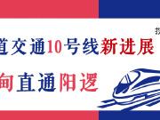武汉地铁10号线迎来新进展,蔡甸直通阳逻,这些楼盘又要涨价了