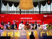 南市启繁华众商赢未来 南悦城鲸彩广场品牌签约盛典顺利举行