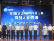 五矿地产泰安公司代建项目泰安国家级高创中心孵化器成功启用