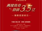 华瀚大湖公馆再续传奇 劲销3.5亿