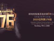 出场定风云:绿地香港高定云缦新品开篇嘉兴
