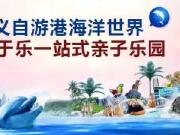 自游港海洋世界 |【春节预告Vol.1】外国人要来遵义搞事情