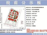 哈尔滨新区竟然要建船城!多项利好袭来置业在松北太幸福