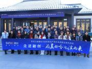 黑龙江省暨哈尔滨市房地产商会走进融创中国:以美好匠造城市未来