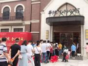 华地·弘阳公馆丨三开三罄,当红公馆,不负全城厚爱!