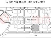 天合名门豪庭(二期)B区拟建6幢高层 项目申请工程建设许可