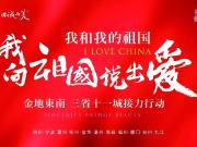 金地嘉兴献礼新中国70华诞,唱响时代强音