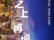 恒大绿洲·林语郡|88-132㎡优装华宅 火爆销售中!