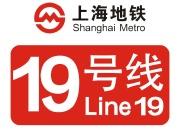 19号线最新站点全解读 打通宝山虹口浦东徐汇闵行!