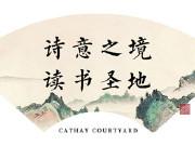 漳州泰禾蓝山院子丨万万没想到,在山里有个书院