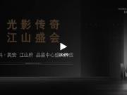 万科·民安 江山府 | 江山启幕 照亮中原