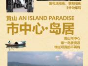 【黄山桃花岛】安居桃源,通达世界