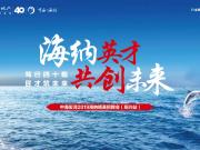 笃行四十载 匠才筑未来 中海40年 共创美好生活