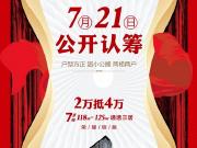 可以讲究,何必将就!鸿顺温泉小镇7#楼,7月21日公开认筹