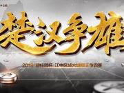 """2019""""碧桂园杯""""江中区域棋王争霸赛【珠海站】开战!"""
