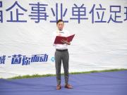 """荣耀时刻!2018""""济水上苑杯""""足球邀请赛圆满落幕!"""
