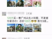 总价120万在广州买套别墅!是真的吗?!