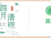 4月置业清单 月供1600元竟然能安居太原?