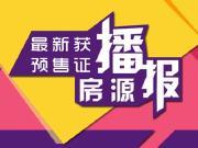 锦峰滨河苑28#楼、31-39#楼取得预售许可证