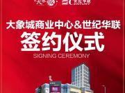 大象城商业中心 | 世纪华联超市27日签约入驻!