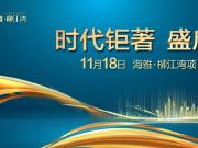 千人共鉴,万众瞩目,海雅•柳江湾营销中心开放盛典圆满落幕!