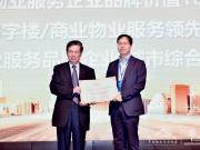 2020物业企业综合实力排名发布  龙湖智慧服务位居第六