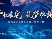 千亿蓝光筑梦榕城2020福州蓝光品牌盛典暨产品发布会盛大举行
